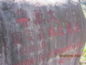 奧萬大/親愛派出所/曲冰遺址賞楓之旅/萬大水庫+武界水壩。:IMG_4272.JPG