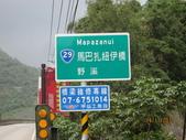 高雄市甲仙區六義山/台29線甲仙與那瑪夏區風光*:IMG_2319.JPG