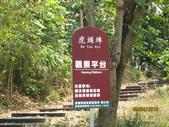 虎頭埤風景區:IMG_2905 (1).JPG