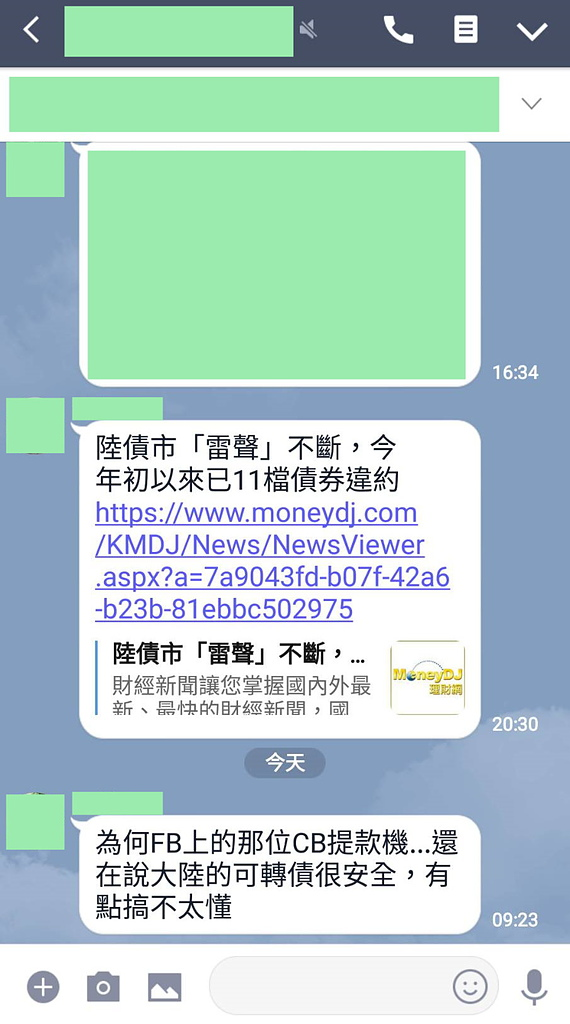 20190125_回覆群組_.jpg - 悠債日報