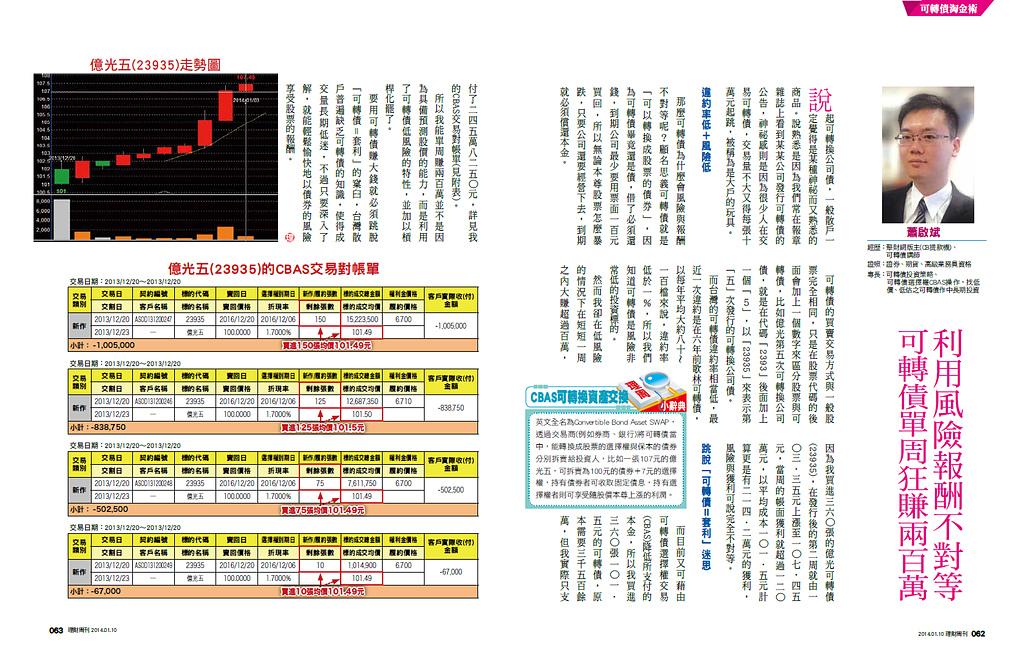 20190123_理財週刊報導億光CBAS.png - 悠債日報
