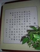 加恩義賣品:主禱文+木板框=3500