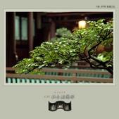2012.02.12_板橋林家花園:林本源園邸_06.jpg