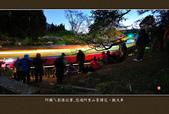 2013.03.16_悠遊阿里山-夜櫻車軌篇:2013.03.16_阿里山-夜櫻車軌篇0003.jpg