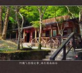 2013.03.23_滿月園森林浴:2013.03.23_滿月園森林浴-0002.jpg