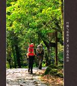 2013.03.23_滿月園森林浴:2013.03.23_滿月園森林浴-0008.jpg