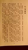 陳禎之修持專輯:2014-02-02 09.20.57.jpg