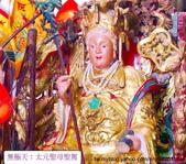 未分類相簿:2012太元聖母聖駕.jpg