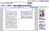 未分類相簿:Google圖書搜尋