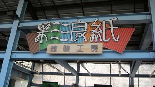 1-IMG_0169.JPG - 日月潭之旅 (五) 2016.11.05