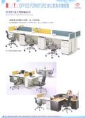 106年辦公家具 型錄:P.22.jpg