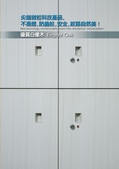 WG鋼製木紋系統櫥櫃:wg-白橡木.jpg