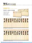 106年辦公家具 型錄:P.08.jpg