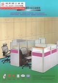 106年辦公家具 型錄:封面.jpg
