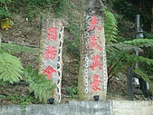 北大武山:DSC01431.JPG