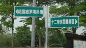新竹縣    峨眉:6蛾眉細茅浦吊橋 (12).jpg