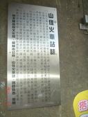新北市 樹林:山佳車站 (4).jpg