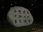 台中市 南區:中興大學 (7).JPG