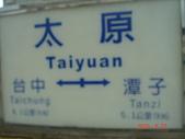 台中市 北屯:太原車站 (4).JPG