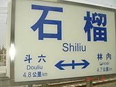 雲林縣 斗六:石榴車站 (5).JPG