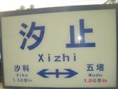 新北市    汐止:汐止車站 (5).JPG