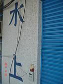 嘉義縣 水上:水上車站 (6).JPG