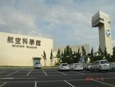 桃園縣 大園:航空科學館 (1).JPG