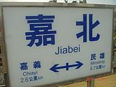 嘉義市 東區:嘉北車站 (10).JPG