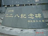 台中縣  大里:大里市228公園.JPG
