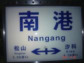 台北市 南港:南港車站 (2).JPG