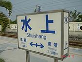 嘉義縣 水上:水上車站 (4).JPG
