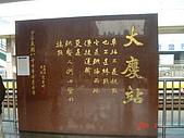 台中市 南區:大慶車站3.JPG