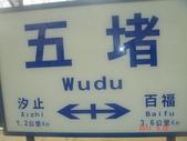 新北市    汐止:五堵車站 (4).JPG