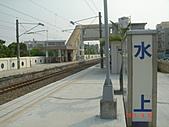 嘉義縣 水上:水上車站 (5).JPG
