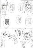 遊戲王同人漫[十表十/十尤/闇表]:09.jpg