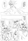 遊戲王同人漫[十表十/十尤/闇表]:10.jpg
