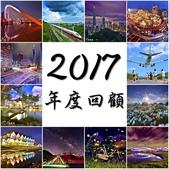 2017年度回顧:0.jpg
