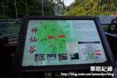 苗栗南庄老街向天湖神仙谷:44.jpg