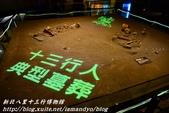 新北八里十三行博物館:25.JPG