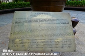 桃園大溪老街蔣公紀念堂中正公園武德殿:36.JPG