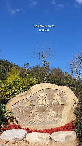 20190207_083649.jpg - 2019-02初一初露天籟之森No.38