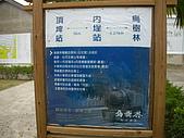 後壁:烏樹林糖廠