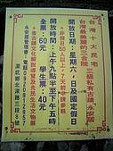 深坑黃氏永安居:DCF_0295.JPG