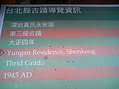 深坑黃氏永安居:DCF_0297.JPG