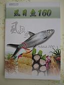食譜書:虱目魚160