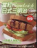 食譜書:當紅日式三明治