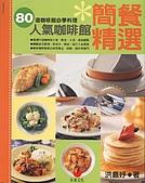 食譜書:80 道人氣咖啡館簡餐精選