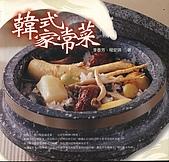 食譜書:韓式家常菜