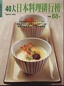 食譜書:40大日本料理排行榜