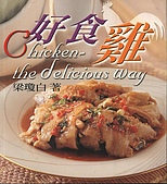 食譜書:好食雞